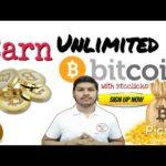 How to Earn unlimited Bitcoins,अनलिमिटेड bitcoin कैसे कमाए, earn bitcoin from btcclicks {Hindi/Urdu}
