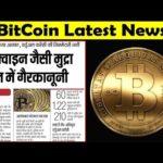 BitCoin illegal Currency in India | बिटकॉइन भारत में गैरकानूनी | BTC Latest News