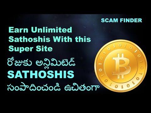 Bitcoin Farm --- Earn Unlimited Bitcoins With This Site  TELUGU 