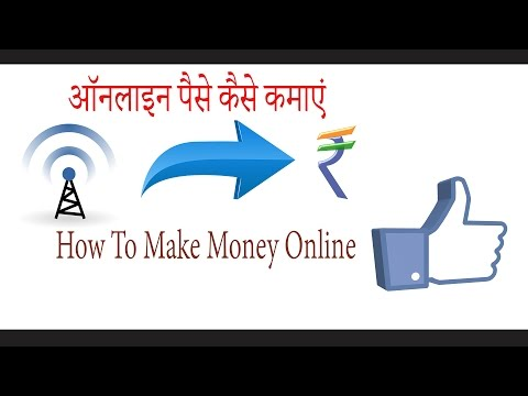 How To Make Money Online? ऑनलाइन पैसे कैसे कमाएं (HINDI)