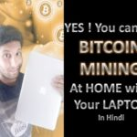Yes ! You can do Bitcoin Mining at Home with your Computer- आप घर पर बिटकॉइन खनन कर सकते हैं