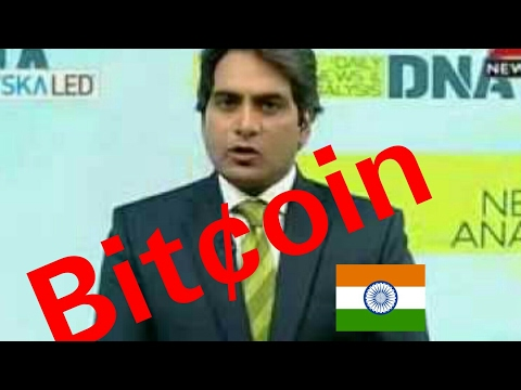 BitCoin ये क्या है? Full detail about Bitcoin by Zee News. सुधीर चौधरी के साथ।