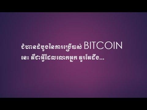 ជំហានដំបូងនៃការប្រើបាស់ BITCOIN Cambodia Speak Khmer