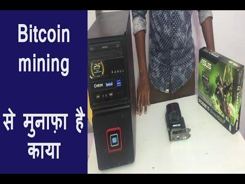 Bitcoin Litecoin moreo mining process device  माइनिंग क्या होता है Bitcoin की पूरी जानकारी