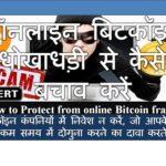 ऑनलाइन Bitcoin धोखाधड़ी से कैसे बचाव करें – How to Protect from online Bitcoin frauds