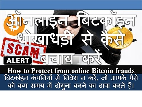 ऑनलाइन Bitcoin धोखाधड़ी से कैसे बचाव करें - How to Protect from online Bitcoin frauds