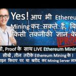 Yes! आप भी Ethereum Mining कर सकते हैं, बिना किसी तकनीकी ज्ञान के – Learn Ethereum Mining