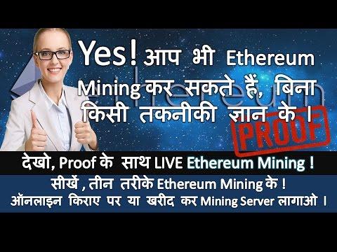 Yes! आप भी Ethereum Mining कर सकते हैं, बिना किसी तकनीकी ज्ञान के - Learn Ethereum Mining