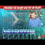 CNBC AWAAZ Latest News of Bitcoin – Bitcoin Going to become Legal in India Soon