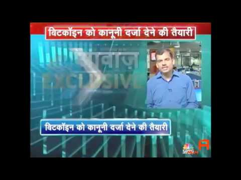 CNBC AWAAZ Latest News of Bitcoin - Bitcoin Going to become Legal in India Soon