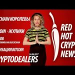 ONECOIN SCAM. ЛЕГАЛИЗАЦИЯ BITCOIN. CRYPTODEALERS VLOG