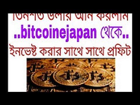 তিনশত ডলার ইনকাম করলাম bitcoin ejapan থেকে