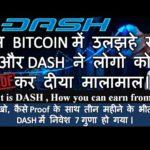हम BITCOIN में उलझहे रहे, और DASH ने लोगो को कर दीया मालामाल – What is DASH ?