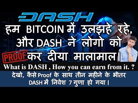 हम BITCOIN में उलझहे रहे, और DASH ने लोगो को कर दीया मालामाल - What is DASH ?