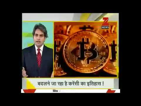 Bitcoin News on DNA Programme of Zee News   31st March, 2017