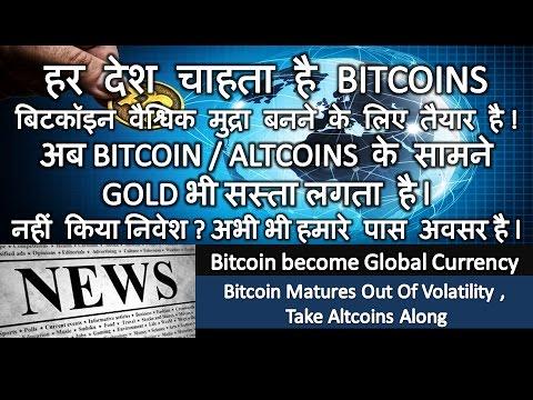 हर देश चाहता है Bitcoin/Altcoins, इनके सामने GOLD भी सस्ता लगता है l Global मुद्रा बनने के लिए तैयार