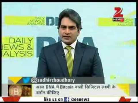 Bitcoin Zee news india