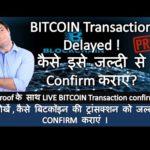 BITCOIN Transaction Delayed ! कैसे इसे जल्दी से Confirm कराएं ?देखो, Proof के साथ LIVE !