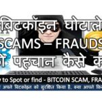 बिटकॉइन घोटाले SCAMS – FRAUDS की पहचान कैसे करें ! How to Spot or find – BITCOIN SCAM, FRAUDS !