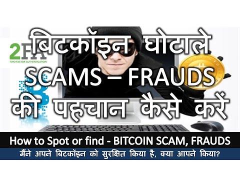 बिटकॉइन घोटाले SCAMS - FRAUDS की पहचान कैसे करें ! How to Spot or find - BITCOIN SCAM, FRAUDS !