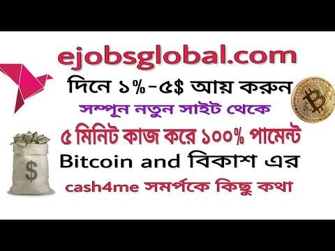 নতুন সাইট। E-Jobs Global. দৈনিক 1 $ (১ ডলার আয় হবে।) বিস্তারিত 01911967025