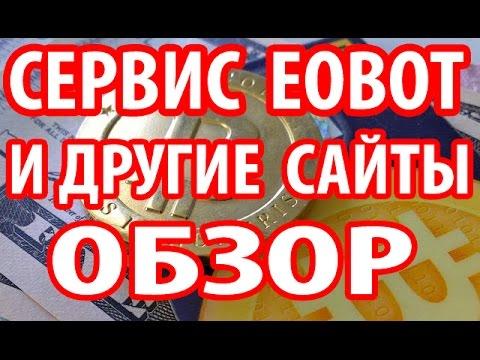 СЕРВИС (EOBOT.COM) – СРАВНЕНИЕ И АНАЛИЗ СЕРВИСА EOBOT С ДРУГИМИ САЙТАМИ ПО ЗАРАБОТКУ КРИПТОВАЛЮТЫ.