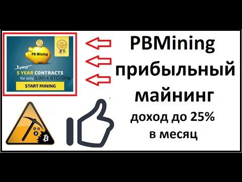 PBMining   результаты за 3 неделю  Прибыльный майнинг криптовалют!