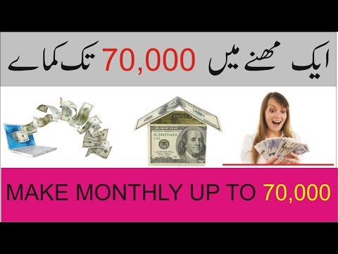 How to Make Money upto 70,000 per month HINDI/URDU