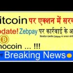Bitcoin News in hindi – PM Modi Government/RBI to take action on Zebpay over bitcoin zee news