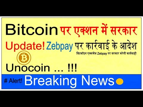 Bitcoin News in hindi - PM Modi Government/RBI to take action on Zebpay over bitcoin zee news