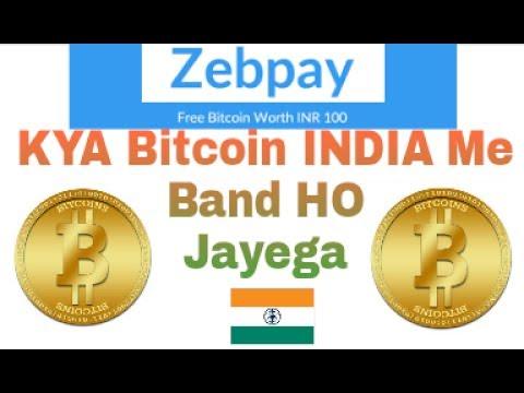 least news zabpay from India bitcoin kya bitcoin band hone wala ha india me