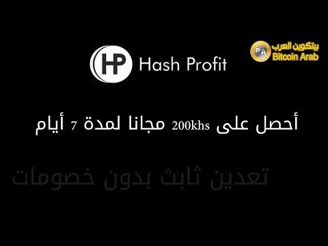 الحلقة (8): موقع التعدين hashprofit و 200khs مجانا لمدة أسبوع
