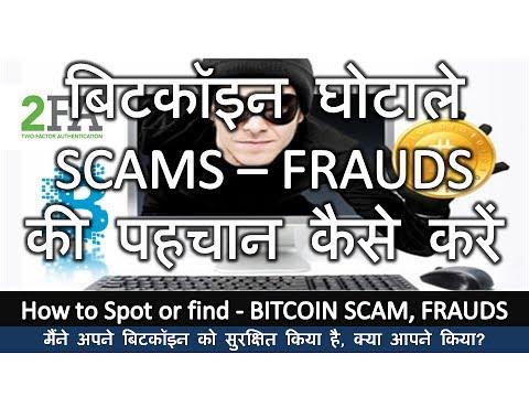 बिटकॉइन घोटाले SCAMS–FRAUDS की पहचान कैसे करें !  अपने बिटकॉइन को सुरक्षित किया है?