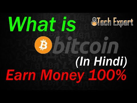 What is Bitcoin in hindi | Earn money from Bitcoin | Block chain kya hain?