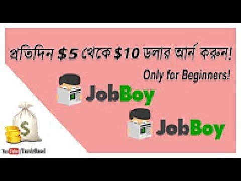 Jobboy Bangla Tutorial | Easy Way to Make Money Online for Beginners