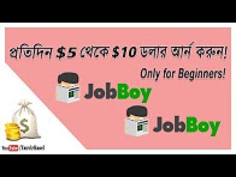 Jobboy Bangla Tutorial | Easy Way to Make Money Online for Beginners