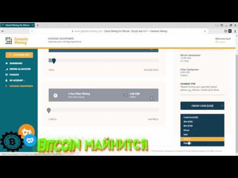 Genesis Mining Просто Лучший Майнинг Bitcoin. Genesis Mining Ether