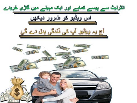 How to make money online fast in pakistan free in Hindi/Urdu
