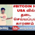 Why #BITCOIN ICO Banned in USA?  #ICO தடைசெய்யப்பட்ட காரணம் என்ன ?