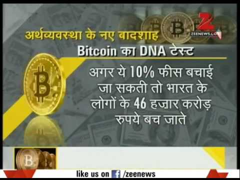 Bitcoin news on zee news DNA