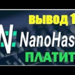 NANOHASH NEW BEST FREE BITCOIN MINING SITE AND SIGN UP BONUS 15GH/S FREE