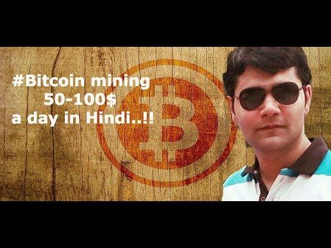 Bitcoin mining 50-100$ a day in Hindi