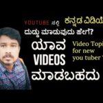 Topics/Ideas For YouTube Videos in Kannada| How to Make money online | KannadaSanthe | ಕನ್ನಡ ಸಂತೆ
