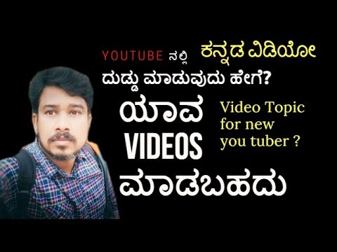 Topics/Ideas For YouTube Videos in Kannada| How to Make money online | KannadaSanthe | ಕನ್ನಡ ಸಂತೆ