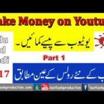 "Make Money on YouTube ""Create YouTube Channel"" 2017 new rules – Part 1 – UrduHindi"
