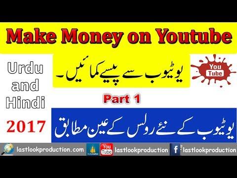 "Make Money on YouTube ""Create YouTube Channel"" 2017 new rules – Part 1 – Urdu\Hindi"