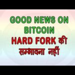 Good News Bitcoin hard fork not likely segwit2x is possible