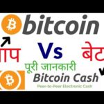 Bitcoin vs Bitcoin cash पूरी जानकारी Full Explain Difference By Internet Income HIndi/Urdu