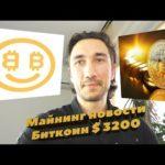 Майнинг новости / Биткоин обновил исторический максимум $3200 / Что делает NiceHashMiner?