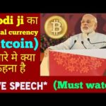Pm modi ji talking about bitcoin (Digital currency) future ! indian Goverment